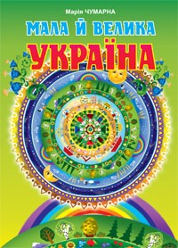 Мала й велика Україна Читанка для молодших школярів