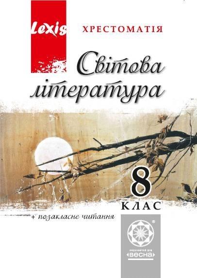 Світова література 8 клас Хрестоматія