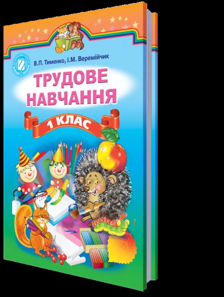 Трудове навчання 1 клас Тименко В.П. Веремійчук І.М.