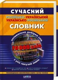 Сучасний російсько-український  українсько-російський словник  70 000 слів