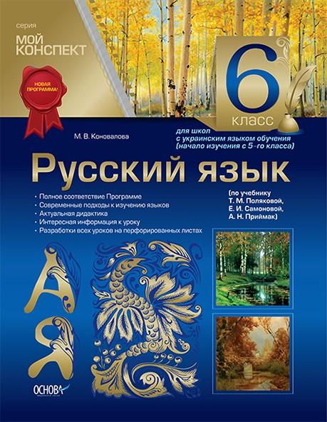 Русский язык 7 класс Коновалова 2015