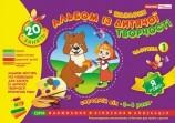 Зошит з дитячої творчості Середній вік 3-5 років Частина 1