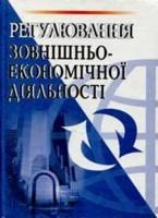 Регулювання зовнішньо-економічної діяльності Дахно Барановська