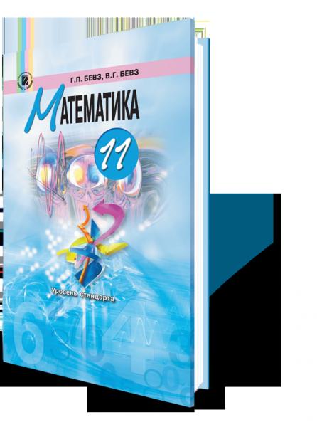 Математика. 11 кл. Уровень стандарта. На русском языке.