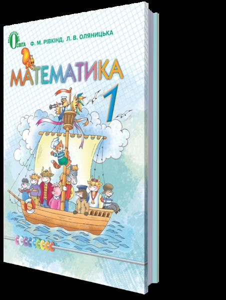 Математика 1 клас Рівкінд Ф.М. Оляницька Л.В.