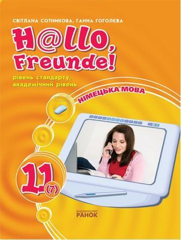 Hallo  Freunde  Підручник  Німецька  мова 11 клас  7 рік навчання Рівень стандарту Академічний  рівень