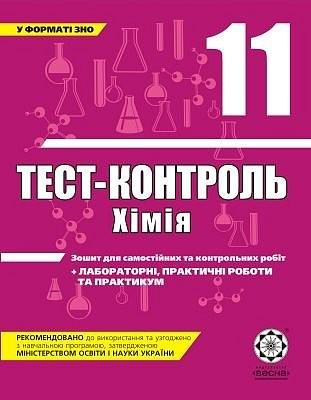 Тест-контроль. Хімія. 11 клас + лабораторні роботи (академічний рівень)