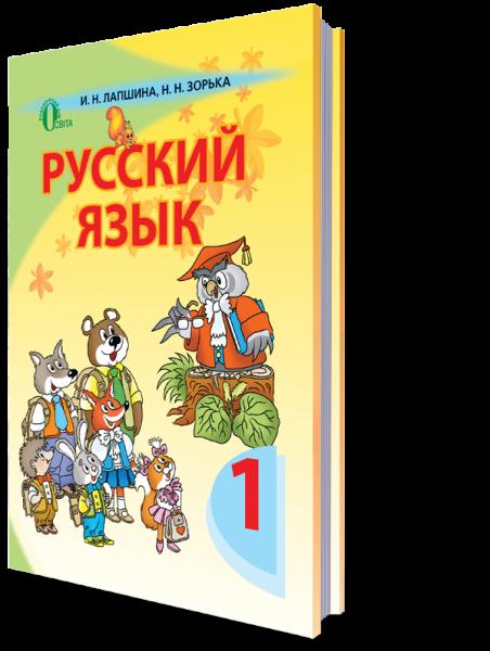 Російська мова 1 клас Усний курс Лапшина І.М. Зорька Н.М.