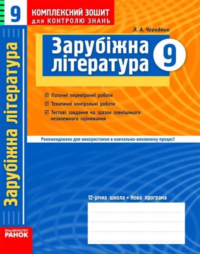 Зарубіжна література 9 клас Комплексний зошит для контролю знань
