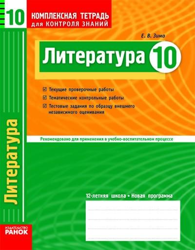Литература 10 класс. Комплексная тетрадь для контроля знаний
