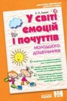 """У світі емоцій і почуттів молодшого дошкільника. """"Бібліотека вихователя дитячого садка"""