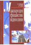 Міжнародні фінансові відносини Навчальний посібник