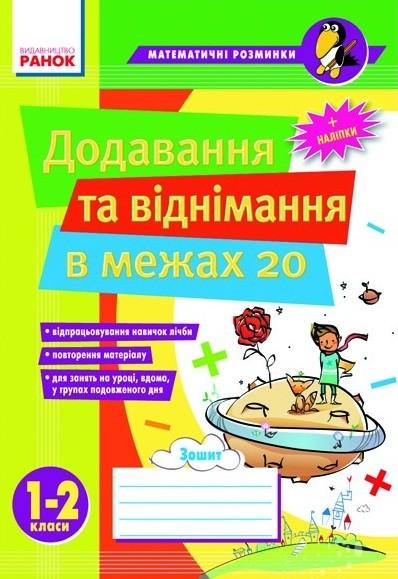 Математичні розминки 1-2 клас  Додавання та віднімання в межах 20