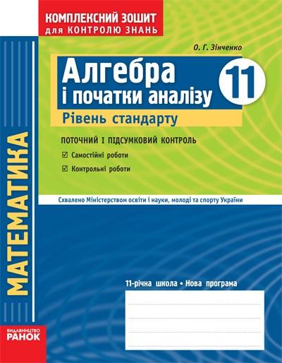 Комплексний зошит Алгебра 11 клас Рівень стандарту