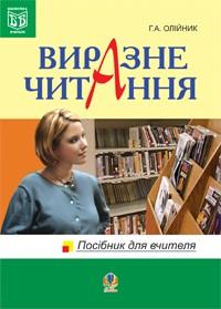 Виразне читання Посібник для вчителів