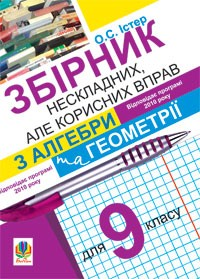 Збірник нескладних, але корисних вправ з алгебри та геометрії для 9 класу
