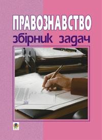 Правознавство. Збірник задач. 9-11 класи