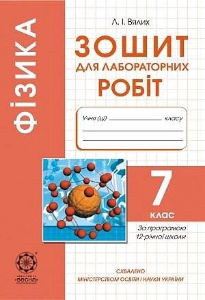 Фізика 7 клас Зошит для лабораторних робіт