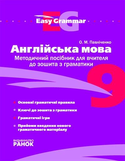 Англійська мова  Метод  посібник до зошита  Easy Grammar 9 клас