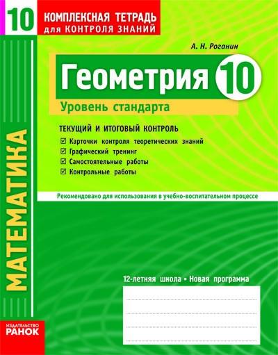 Геометрия. 10 клас. Уровень стандарта: Комплексная тетрадь для контроля знаний