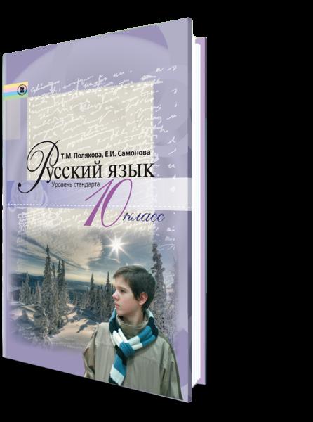 Русский язык, 10 кл., для школ с украинским языком обучения. Уровень стандарта.