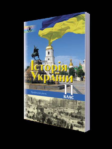 Історія України 11 кл. Профільний рівень