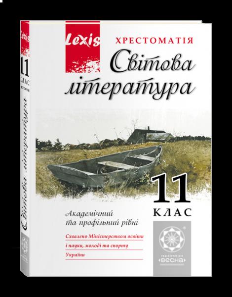 Світова література 11 клас Хрестоматія