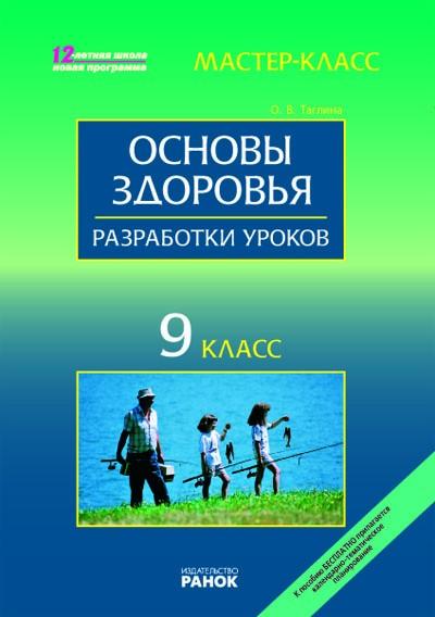 Основы здоровья. 9 класс. Мастер-класс: разработки уроков + календар.план