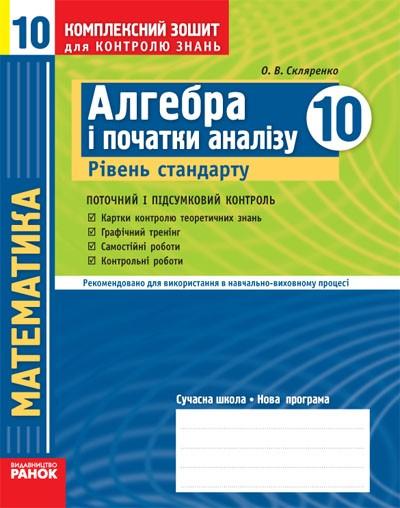 Алгебра і початки аналізу. 10 клас. Рівень стандарту. Комплексний зошит для контролю знань