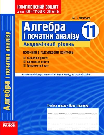 Комплексний зошит Алгебра 11 клас Академічний рівень