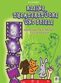 Kleine Theaterstcke und Spiele  Маленькі театральні п'єси та ігри