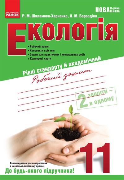 Екологія робочий зошит 11 клас Рівні стандарту й академічний
