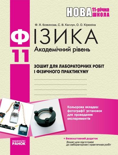 Фiзика. 11 кл Зошит для лабораторних i практичних робіт. Академічний рівень
