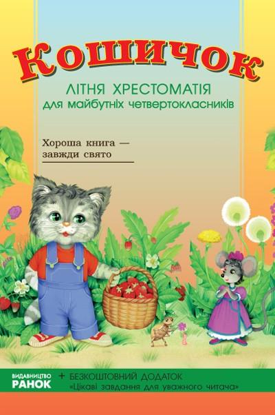 Кошичок Літня хрестоматія для майбутніх четверокласників