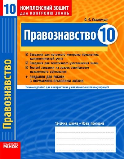 Правознавство. 10 клас (академічний рівень). Комплексний зошит для контролю знань