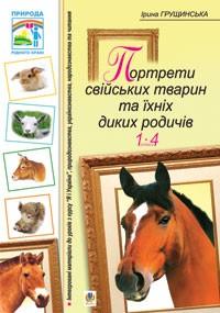 """Портрети свійських тварин та їхніх диких родичів  Інтегровані матеріали до уроків з курсу """"Я і Україна"""", природознавства, українознавства, народознавства та читання"""