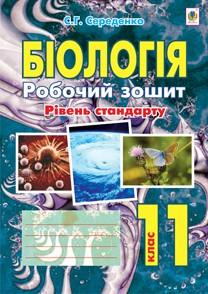 Біологія Робочий зошит 11 клас Рівень стандарту