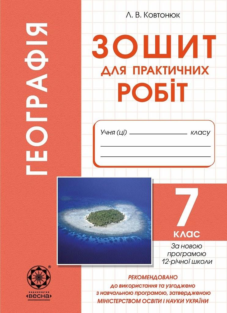 Географія. 7 кл. Зошит для практичних робіт