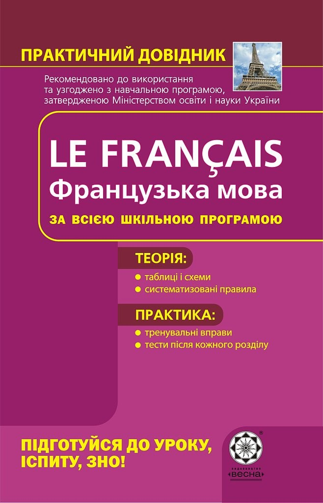 ПД Французька мова