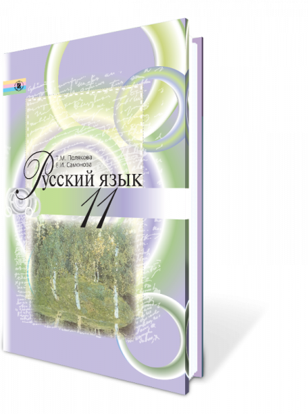 Русский язык 11 кл.