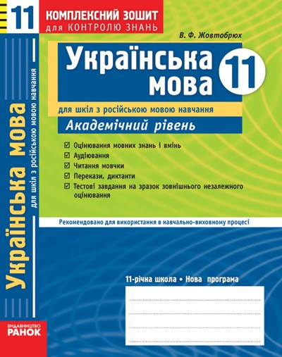 Українська мова. 11 клас. Комплексний зошит для контролю знань (для рос. шкіл). Академічний рівень
