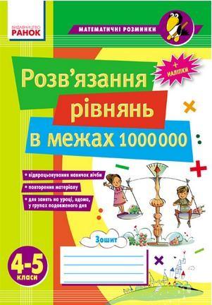 Розв'язання рівнянь в межах 1 000 000. 4–5 класи