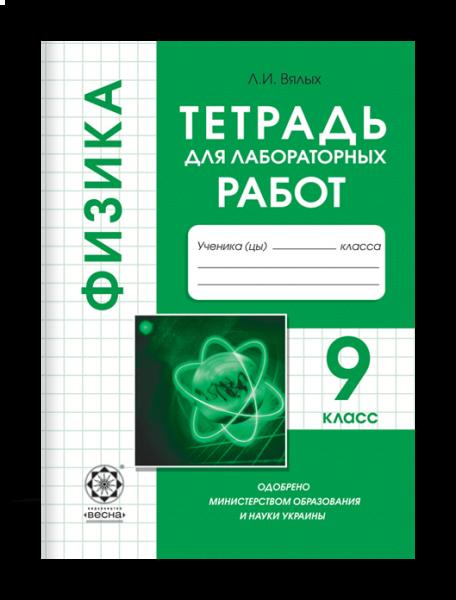 Физика 9 класс Тетрадь для лабораторных работ