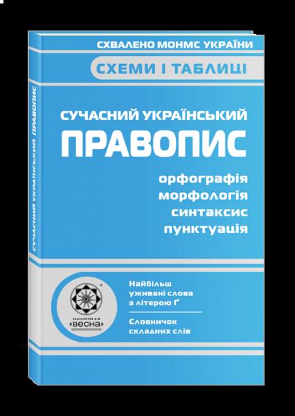 Сіт Сучасний український правопис