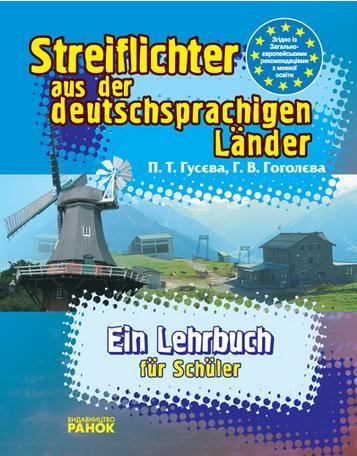 Streif lichter aus der Deutschprachigen Lander Стисло про німецькомовні країни  Посібник для учнів Країнознавство