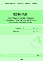 Журнал реєстрації інструктажів з питань пожежної безпеки