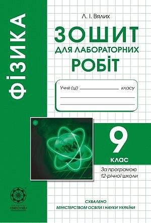 Фізика  9 клас Зошит для лабораторних робіт