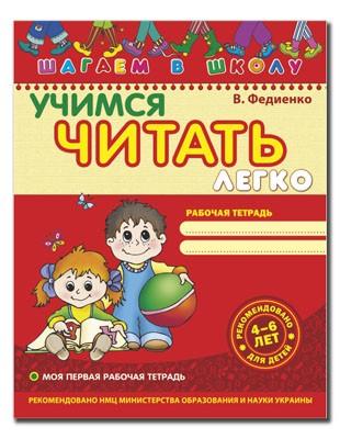 Учимся читать легко Шагаем в школу
