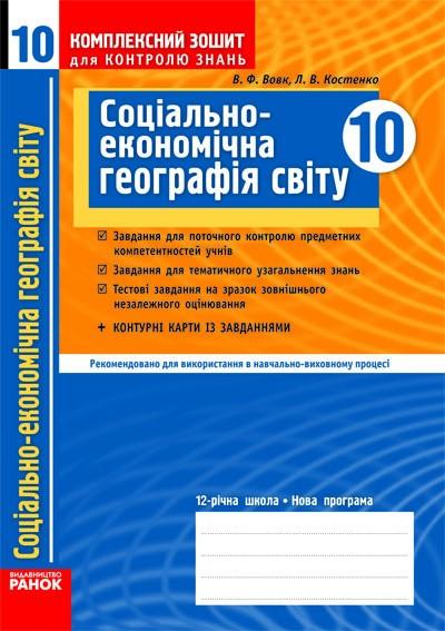 Соціально-економічна географія світу. 10 клас. Комплексний зошит для контролю знань