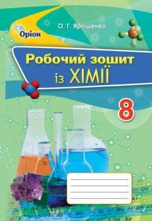 Ярошенко 8 клас Робочий зошит із хімії